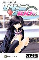 いちご100% (16) (ジャンプ・コミックス)