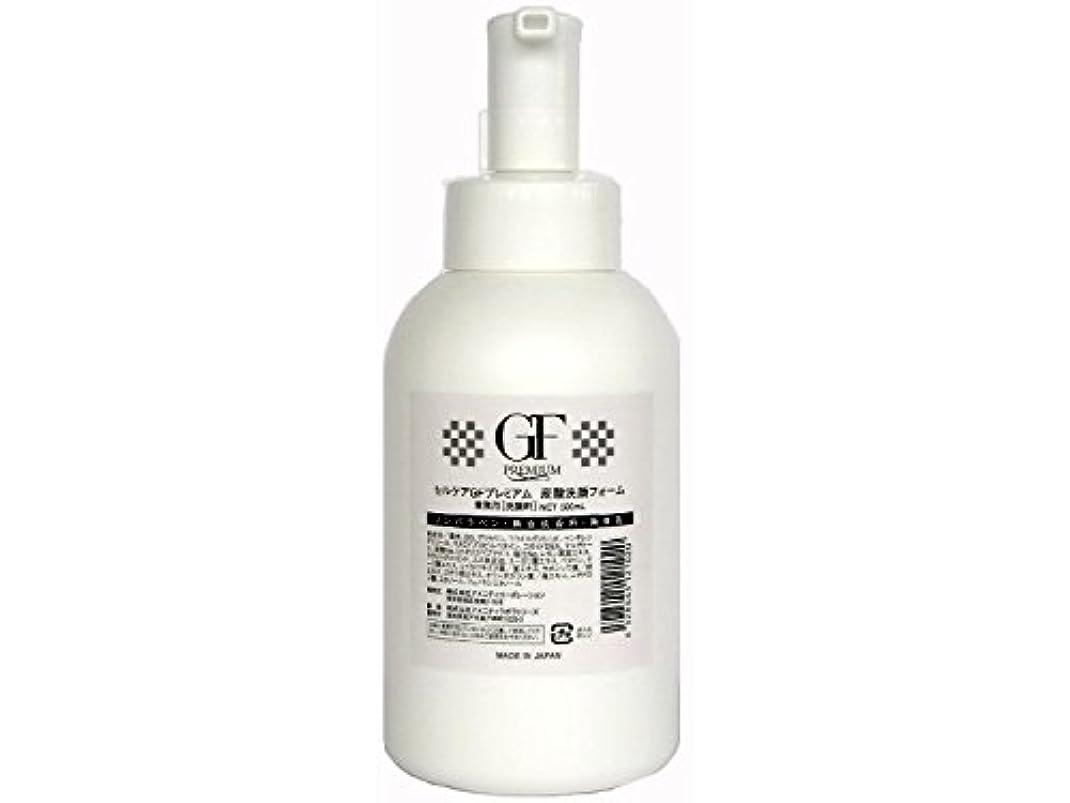 学んだ散らす栄養【業務用】セルケア GFプレミアム EG炭酸洗顔フォーム 500ml