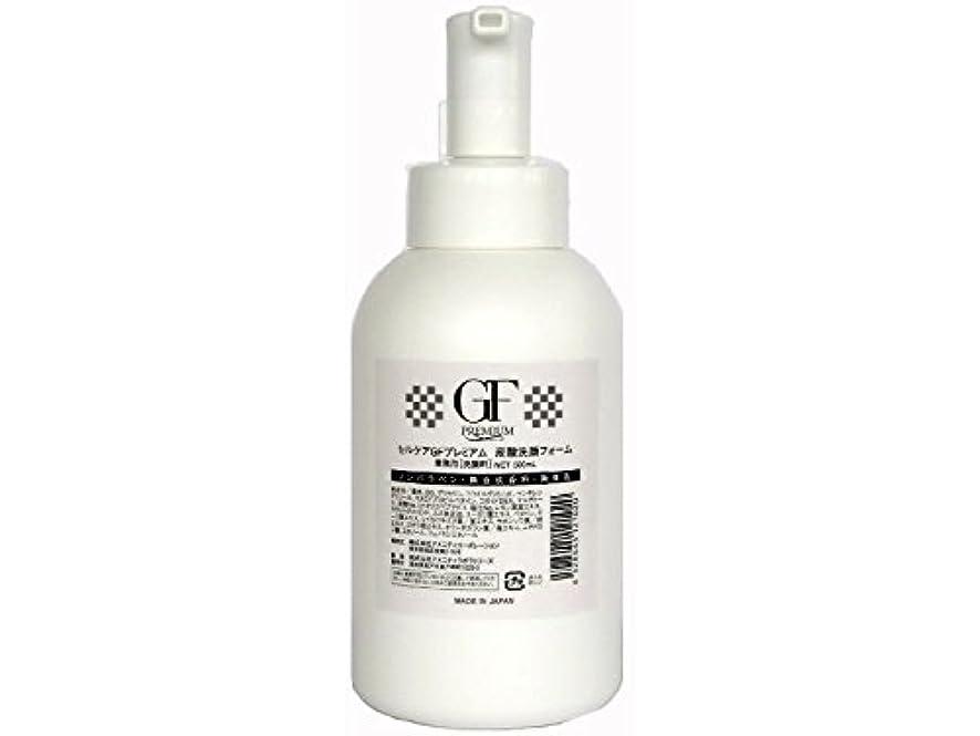 勧める素晴らしさゆでる【業務用】セルケア GFプレミアム EG炭酸洗顔フォーム 500ml