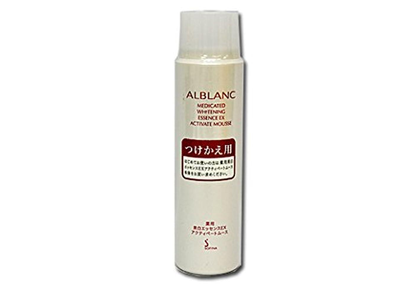 乏しいが欲しい出します花王 ソフィーナ アルブラン 薬用美白エッセンスEX アクティベートムース レフィル 90g