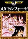 メタモルフォーゼ (手塚治虫漫画全集)の詳細を見る