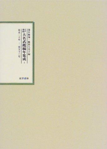 江戸幕府大名武鑑編年集成〈1〉寛永二十年‐寛文十二年