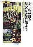第二の故郷を見つける旅に出よう―函館から竹富島まで (朝日文庫)
