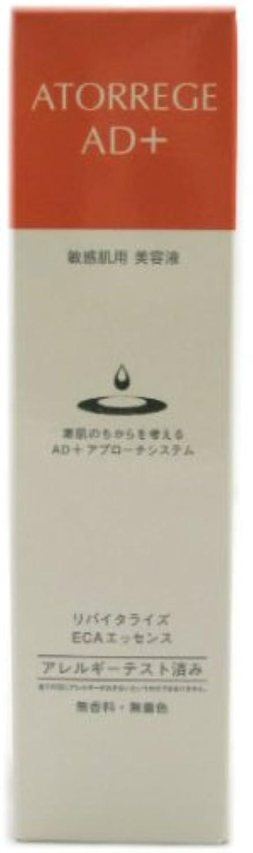 ばかげた空のアルコールアトレージュ リバイタライズECAエッセンス 30ml