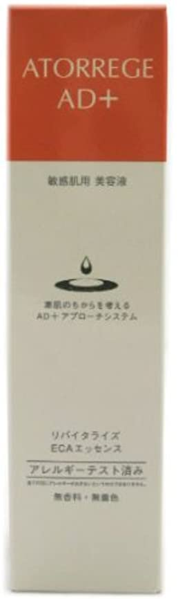 オゾン実質的にハッチアトレージュ リバイタライズECAエッセンス 30ml
