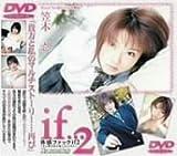 体感ファックif・・・2笠木忍 [DVD]