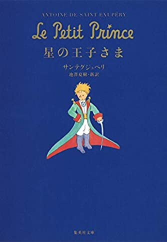 星の王子さま (集英社文庫)