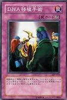 遊戯王カード DNA移植手術 307-053N_WK