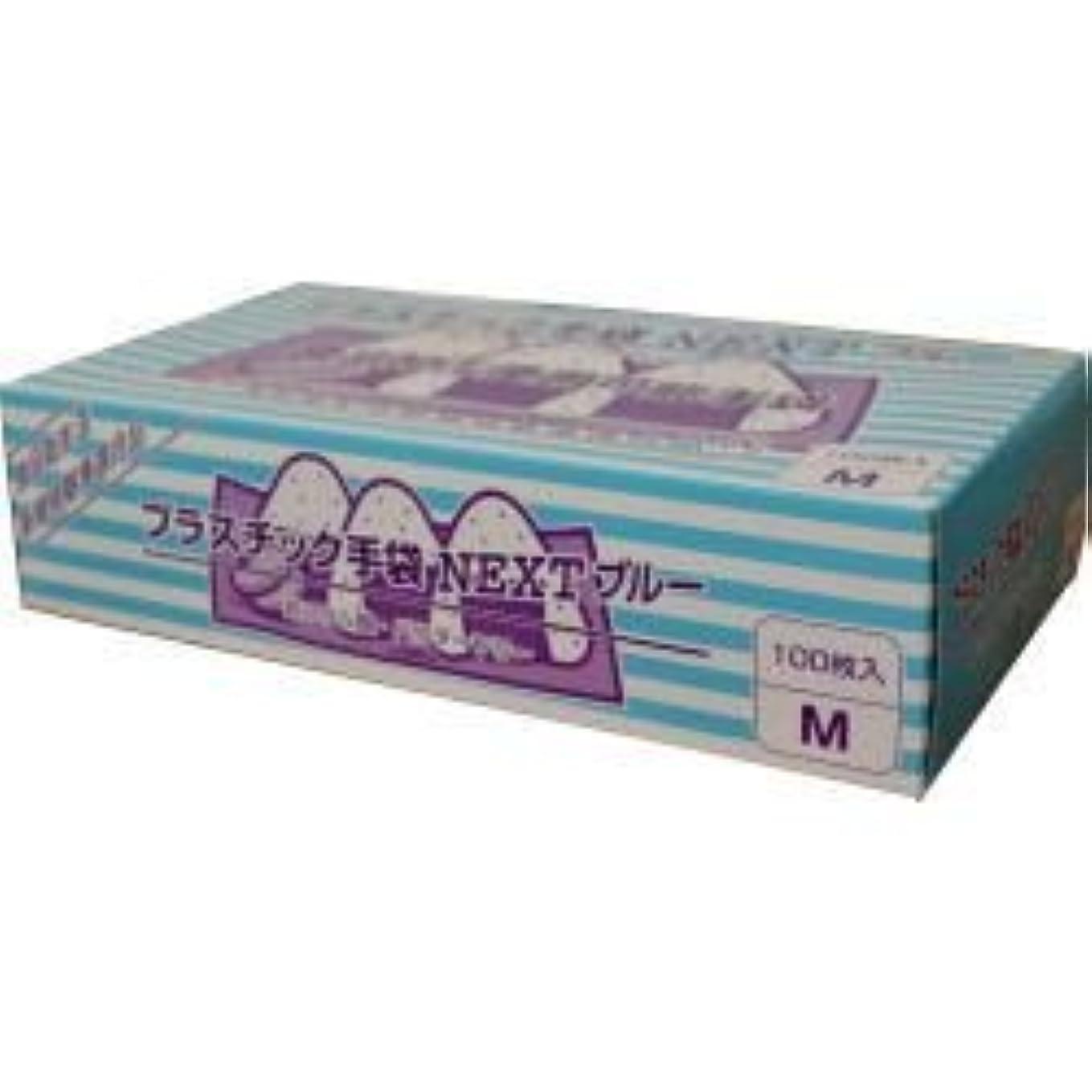 フィットネス珍しい蒸発プラスチック手袋NEXTパウダーフリー(ブルー)Mサイズ 100枚/箱×20箱/ケース 2000枚(1000双)入り