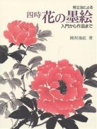 附立法による 四時(しいじ)・花の墨絵―入門から作品まで