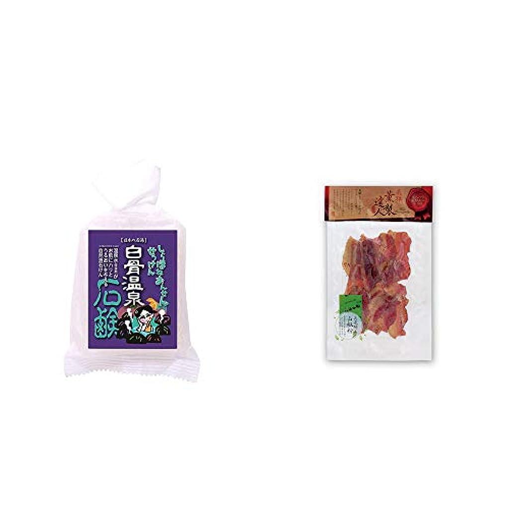 植物学鉄市場[2点セット] 信州 白骨温泉石鹸(80g)?薫製達人 豚バラベーコン燻製(60g)[飛騨山椒付き]