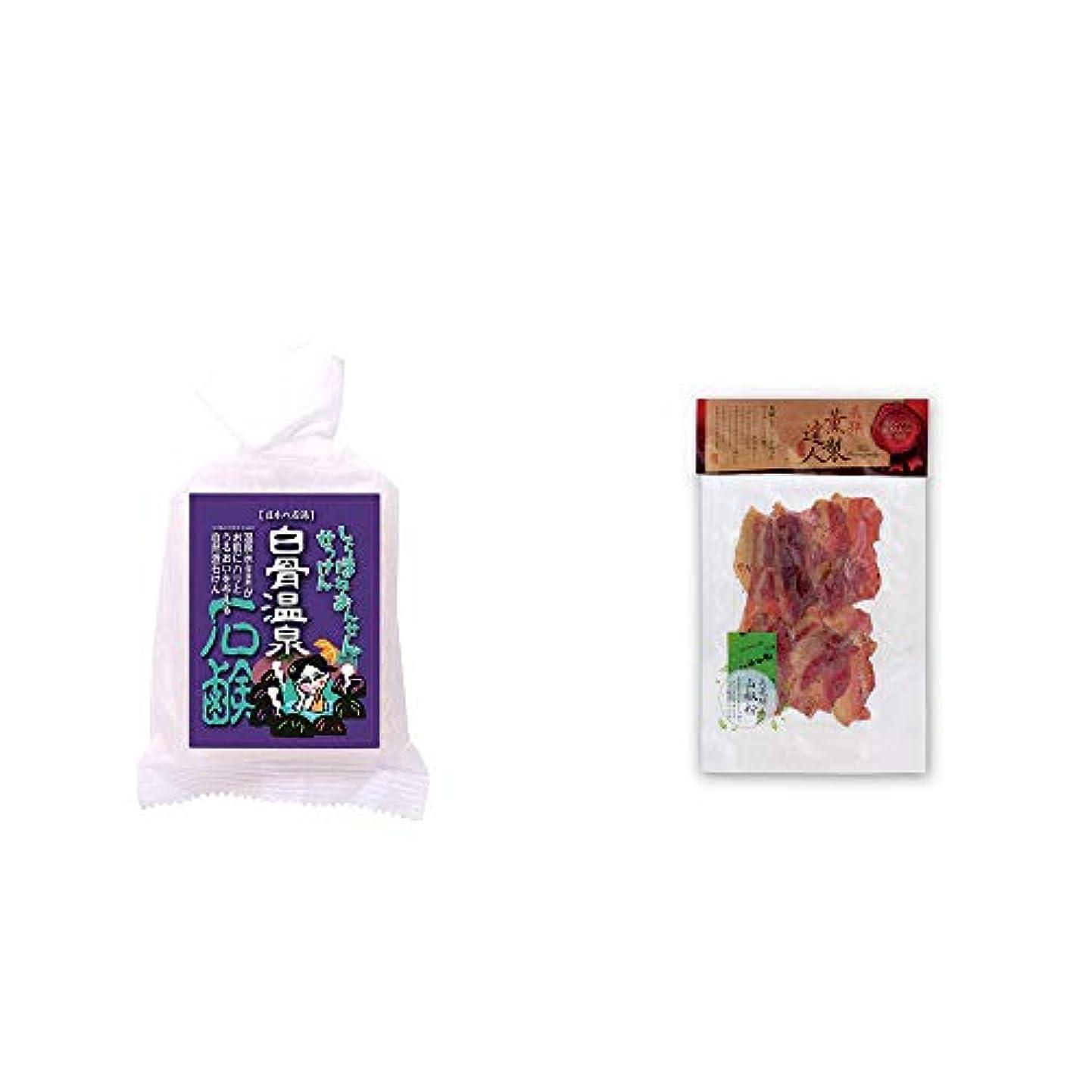 魅惑するペーストパステル[2点セット] 信州 白骨温泉石鹸(80g)?薫製達人 豚バラベーコン燻製(60g)[飛騨山椒付き]