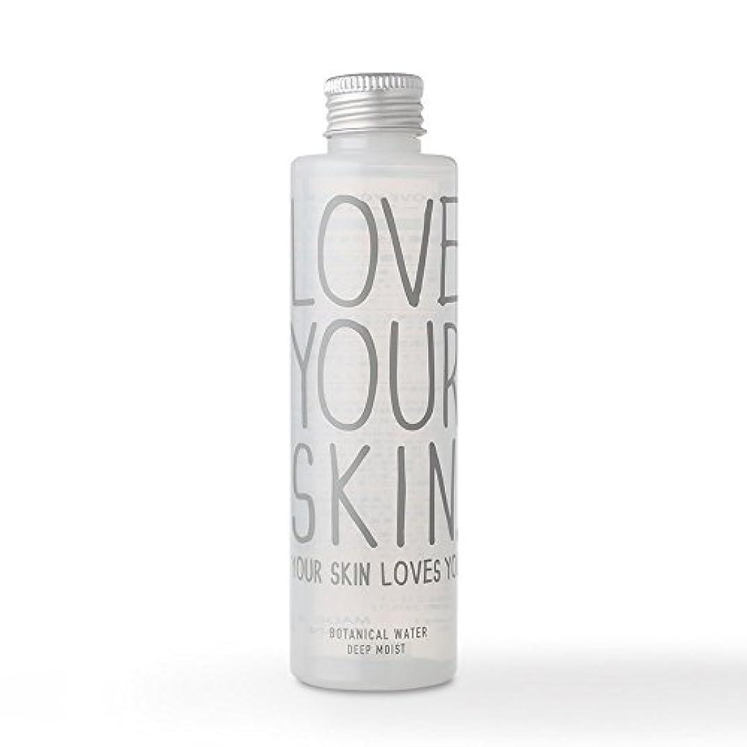 つなぐあさり対象LOVE YOUR SKIN ボタニカルウォーター モイスト Ⅱ リッチ (化粧水) 160ml