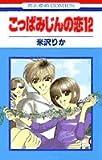 こっぱみじんの恋 12 (花とゆめCOMICS)
