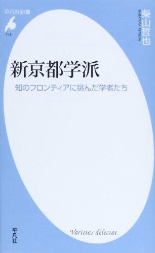 新書715新京都学派