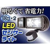 ハロゲンより明るく省エネLEDだから長寿命! 10w+10w LEDセンサーライト【L88002-2-S】