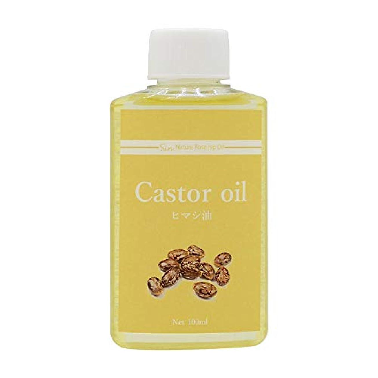 冗談で保持処理天然無添加 国内精製ひまし油 (キャスターオイル) 100ml