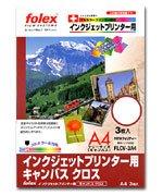 folex IJ用キャンバスクロス A4(3) FLCV-3A4