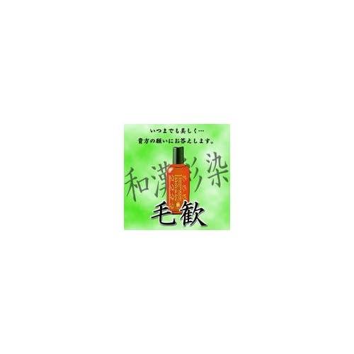 日本グランデックス ALTISOLAアルティゾラ 和漢彩染 毛歓 150ml 薬用育毛剤 【医薬部外品】