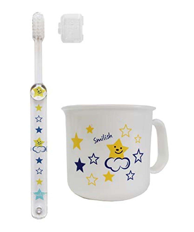 上へ繁雑海峡ひも子ども歯ブラシ(キャップ付き) 耐熱コップセット スマイリースター柄