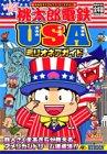 ハドソン公式桃太郎電鉄USAミリオネアガイド―プレイステーション2版 (Vジャンプブックス―ゲームシリーズ)