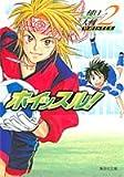 ホイッスル! 2 (集英社文庫―コミック版 (ひ28-2))