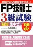 FP技能士3級試験最短集中ゼミ〈'06~'07〉―知識ゼロから3週間で速攻マスター!