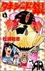 タキシード銀―GINJIの恋の物語 (5) (少年サンデーコミックス)