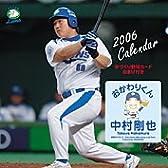 中村剛也「おかわりくん」(西武ライオンズ) 2006年度 カレンダー