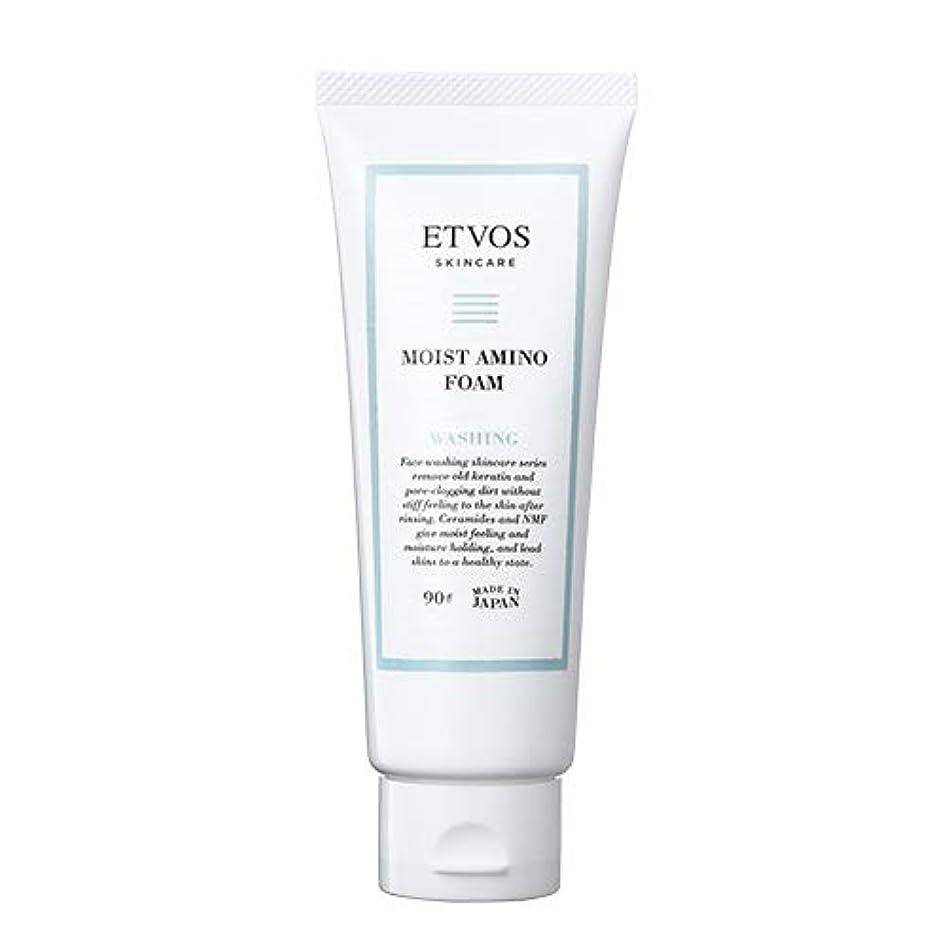 リップ感情やむを得ないETVOS(エトヴォス) 洗顔フォーム モイストアミノフォーム 90g ヒト型セラミド アミノ酸系 乾燥肌/敏感肌
