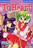 To Heartコミックアンソロジー 27 (IDコミックス DNAメディアコミックス)