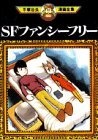 SFファンシーフリー (手塚治虫漫画全集)