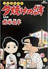 夕焼けの詩―三丁目の夕日 (23) (ビッグコミックス)