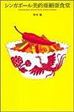 シンガポール美的亜細亜食堂(ダイニング)