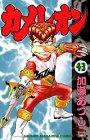 カメレオン 43 (少年マガジンコミックス)の詳細を見る