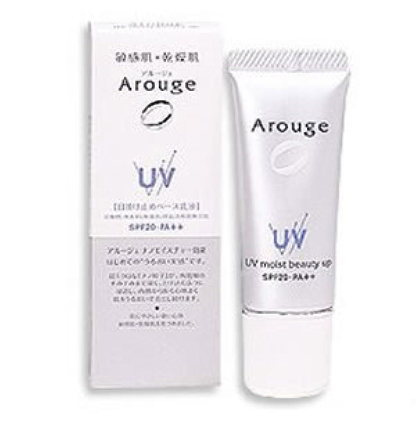 著作権洗剤間違っているアルージェ UVモイストビューティーアップ25g