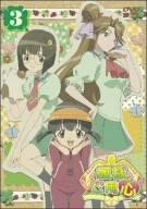 姫様ご用心 3 [DVD]
