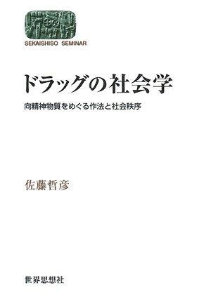 ドラッグの社会学―向精神物質をめぐる作法と社会秩序 (SEKAISHISO SEMINAR)の詳細を見る