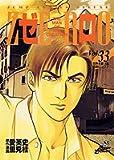 ゼロ 33 アーサー王伝説 (ジャンプコミックスデラックス)