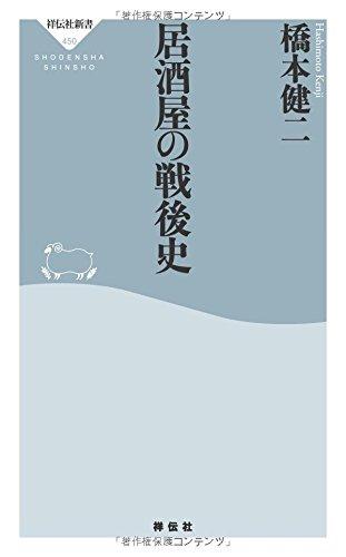 居酒屋の戦後史 (祥伝社新書)の詳細を見る