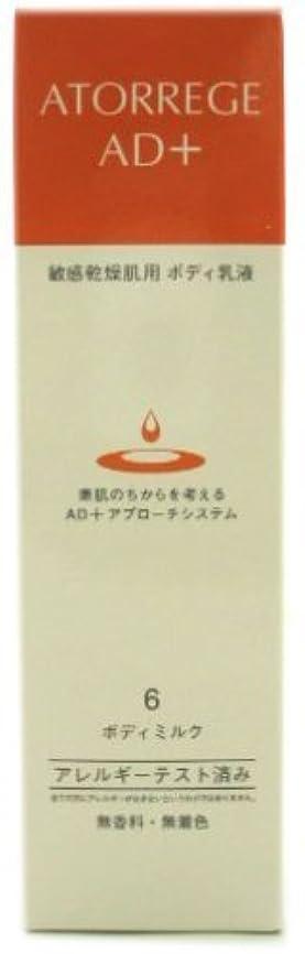 終わり初期の俳句アトレージュAD+ボディミルク150mL×2 4589