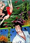 浮浪雲 63 迢の巻 (ビッグコミックス)