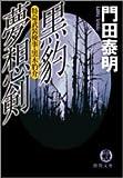 黒豹夢想剣 (徳間文庫―特命武装検事・黒木豹介) 画像