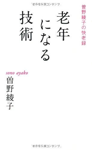 老年になる技術―曽野綾子の快老録の詳細を見る