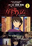 ゲド戦記—TALES from EARTHSEA (1) (アニメージュコミックススペシャル—フィルム・コミック)