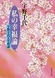 私の幸福論―宇野千代人生座談 (集英社文庫)
