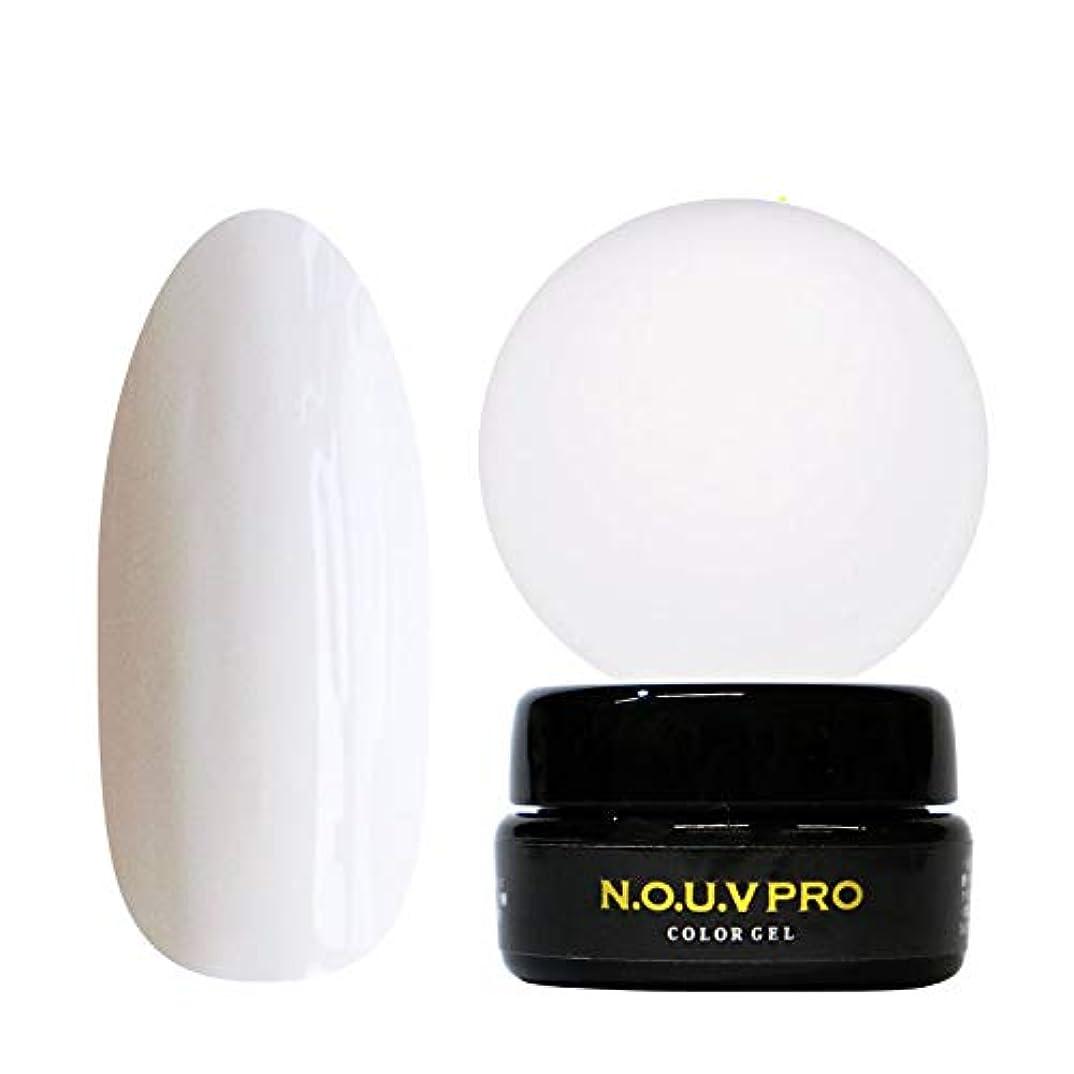 仕方証明ほとんどの場合NOUV Pro ノーヴプロ ジェルネイル カラージェル OP01 ホワイト 4g