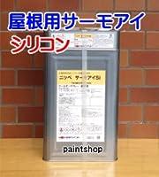 日本ペイント シリコンの遮熱塗料 サーモアイSi 15kgセット 屋根用塗料 クールネオウィスタブルー