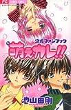 萌えカレ!!公式ファンブック (フラワーコミックス)