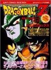 ドラゴンボールZ 2―激突!!100億パワーの戦士たち (ジャンプコミックスセレクション)